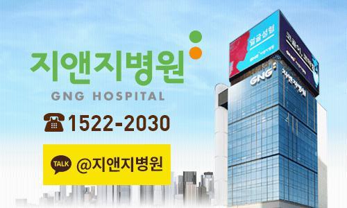지앤지병원
