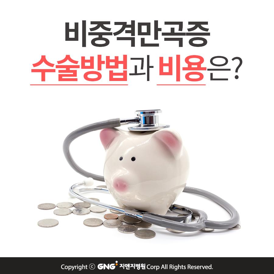 비중격만곡증수술비용